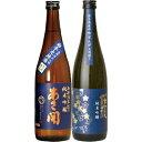 70位:【送料無料】【ギフト品】【代引不可】岩手県 地酒セット