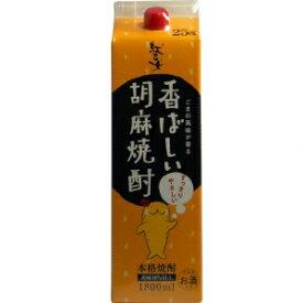 【5,000円以上送料無料】【ケース品】紅乙女 香ばしい胡麻焼酎 25度 1800ml 6本入り