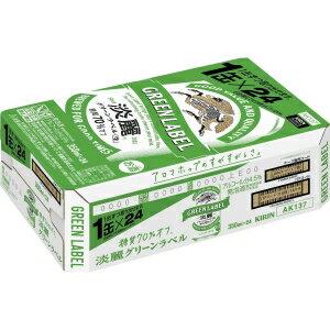 【5,000円以上送料無料】【ケース品】キリン 淡麗グリーンラベル 350ml×24缶入り