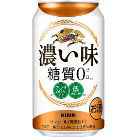 【5,000円以上送料無料】【ケース品】キリン 濃い味 糖質0 350ml 24本入り