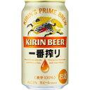 【5,000円以上送料無料】【ケース品】キリン 一番搾り 生ビール 350ml 24本入り