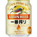 【5,000円以上送料無料】【ケース品】キリン 一番搾り 生ビール 250ml 24本入り