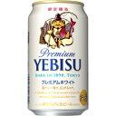 【5,000円以上送料無料】【ケース品】サッポロ エビス プレミアムホワイトビール 350ml 24本入り