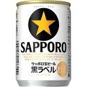 【5,000円以上送料無料】【ケース品】サッポロ 生ビール 黒ラベル 135ml 24本入り