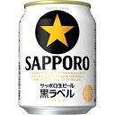 【5,000円以上送料無料】【ケース品】サッポロ 生ビール 黒ラベル 250ml 24本入り