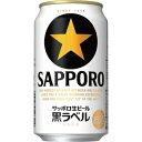 【5,000円以上送料無料】【ケース品】サッポロ 生ビール 黒ラベル 350ml 24本入り