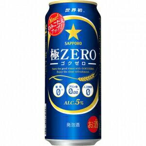 【5,000円以上送料無料】【ケース品】サッポロ 極ZERO 500ml 24本入り