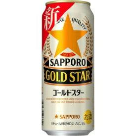 【5,000円以上送料無料】【ケース品】サッポロ GOLD STAR 500ml 24本入り