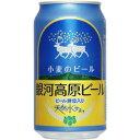 【5,000円以上送料無料】【ケース品】銀河高原 小麦のビール缶 350ml 12本入り