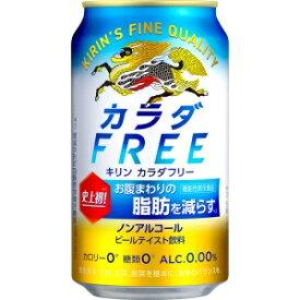 【5,000円以上送料無料】【ケース品】キリン カラダフリー 350ml 24本入り