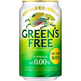 【3,980円以上送料無料】【ケース品】キリン グリーンズフリー 350ml 24本入り