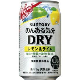 【5,000円以上送料無料】【ケース品】サントリー のんある気分 DRY レモン&ライム 350ml 24本入り
