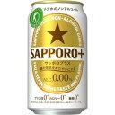 【5,000円以上送料無料】【ケース品】SAPPORO プラス 350ml 24本入り