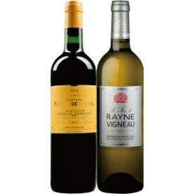 【送料無料】【ギフト品】【代引不可】ボルドー 銘醸 赤白ワインセット 1