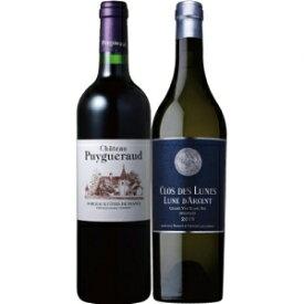 【送料無料】【ギフト品】【代引不可】ボルドー 銘醸 赤白ワインセット 2