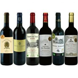 【5,000円以上送料無料】バリューボルドーワイン 6種セット