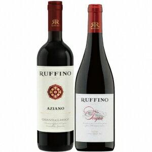 【送料無料】【ギフト品】【代引不可】ルフィーノ トスカーナ 赤ワイン2種セット