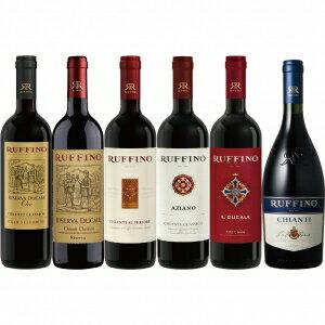 【送料無料】【ギフト品】【代引不可】ルフィーノ キャンティ トスカーナ赤ワイン 6種セット
