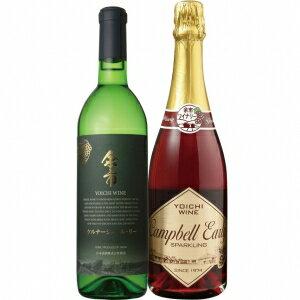 【送料無料】【ギフト品】【代引不可】余市ワイン 白ワイン&スパークリングワインセット