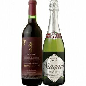【送料無料】【ギフト品】【代引不可】余市ワイン 赤ワイン&スパークリングワインセット