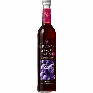 【5,000円以上送料無料】メルシャン 甘熟ぶどうのおいしいワイン 赤 500ml