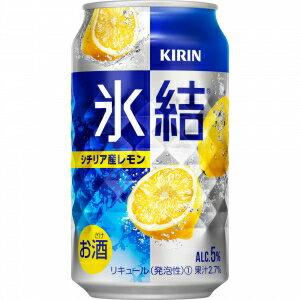 【5,000円以上送料無料】【ケース品】キリン 氷結 シチリア産レモン 350ml 5度 24本入り