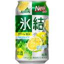 【5,000円以上送料無料】【ケース品】キリン 氷結 サワーレモン 350ml 4度 24本入り