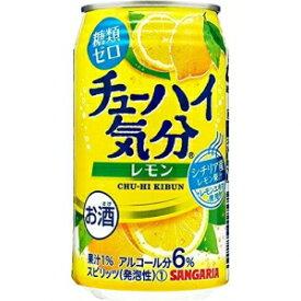 【5,000円以上送料無料】【ケース品】サンガリア チューハイ気分レモン 350ml 6度 24本入り