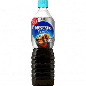 【5,000円以上送料無料】【ケース品】ネスレ エクセラ ボトルコーヒー 無糖 900ml 12本入り
