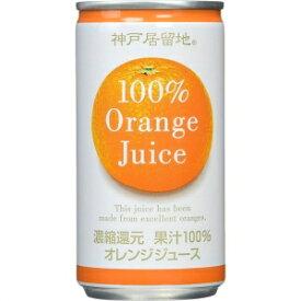 【5,000円以上送料無料】【ケース品】神戸居留地 オレンジ100% 185g 30本入り