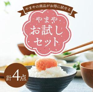 やまや 福袋 博多の味やまや お試しセット(九州 食品 お取り寄せ グルメ ギフト 送料無料 プレゼント)