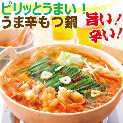 博多もつ鍋味噌うま辛たれ付(3〜4人用)ちゃんぽん麺付き
