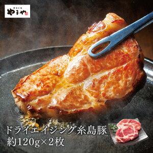 やまや ドライエイジング糸島豚(約120g×2枚)(九州 お取り寄せ グルメ おつまみ ご飯のお供 手土産 ギフト)