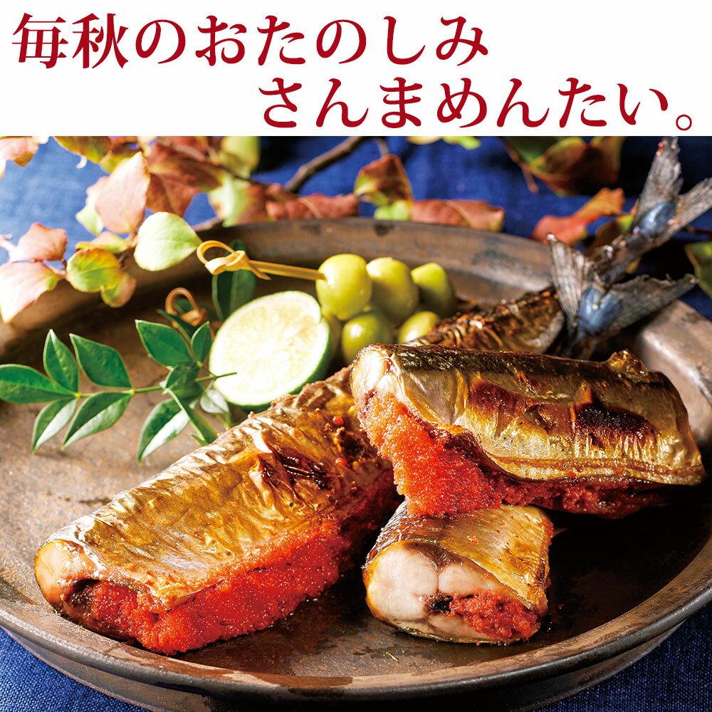 やまや さんまめんたい(3尾入)(九州 お取り寄せ グルメ おつまみ ご飯のお供 手土産 ギフト)