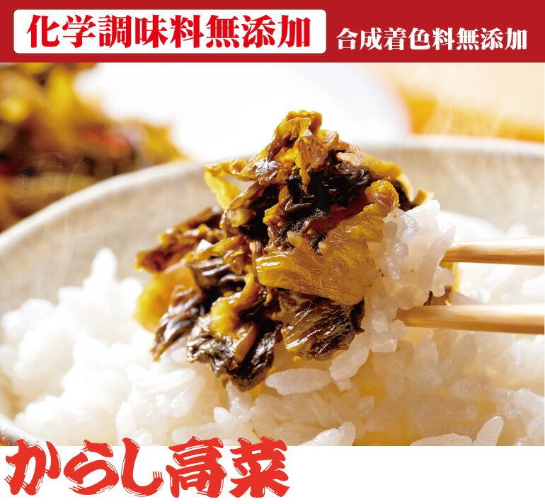 やまや からし高菜(無添加)250g(九州 お取り寄せ グルメ おつまみ ご飯のお供 手土産 ギフト)