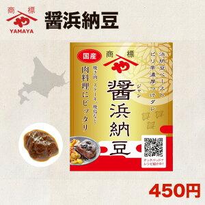 [新商品] 醤(ジャン)浜納豆 10g×6 ピリ辛濃厚つけダレ 浜納豆ペースト 国産豆鼓