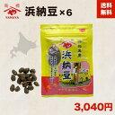 浜納豆(中サイズ) 86g 5袋入+(1袋おまけ!)【送料無料】 [発酵調味料] 無添加大豆食品(化学調味料不使用) 塩辛納…