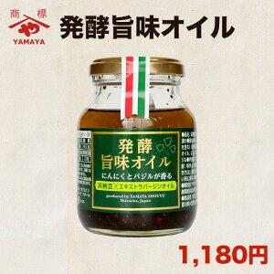にんにくとバジルが香る 発酵旨味オイル