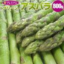 グリーンアスパラガス 800g(L/2L混) 【送料無料】 北海道産 ギフト アスパラガス 贈り物にオススメの 高級ギフト アスパラガス 太い