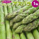 グリーンアスパラガス 1kg(L/2L混) 【送料無料】 北海道産 ギフト アスパラガス 贈り物にオススメの 高級ギフト アスパラガス 太い