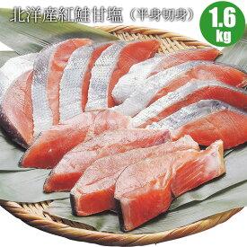 北洋産紅鮭甘塩(半身切身2p)1.6kg 北海道からの贈り物には人気の鮭 ギフト 贈り物 贈答 プレゼント お取り寄せ 贈物 贈答品
