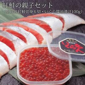 紅鮭の親子セット(北洋産 紅鮭切身 6切・ いくら醤油漬け 100g) 北海道 人気 鮭 ギフト 贈り物 贈答 プレゼント お取り寄せ 贈物 贈答品