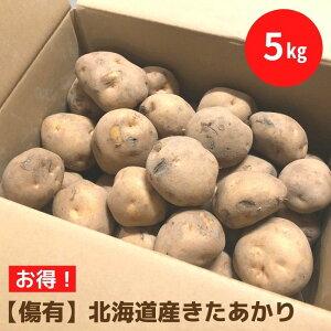 【 新じゃがいも 】 新じゃが (傷有)きたあかり M〜2L混 5kg 訳あり じゃがいも 北海道 ジャガイモ キタアカリ 北あかり きたあかり お取り寄せ 食べ物 食品 訳有 お得 道産 野菜 新じゃが 業