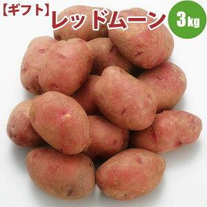 じゃがいも レッドムーン L/2L混 3kg 北海道 じゃがいも ジャガイモ 送料無料 希少な 越冬じゃがいも レッドムーン 赤い ギフト 贈り物 贈答 プレゼント 内祝い お取り寄せ 食べ物 食品 贈物 贈