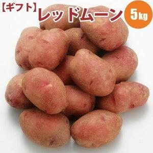 じゃがいも レッドムーン L/2L混 5kg 北海道 じゃがいも ジャガイモ 送料無料 希少な 越冬じゃがいも レッドムーン 赤い ギフト 贈り物 贈答 プレゼント 内祝い お取り寄せ 食べ物 食品 贈物 贈