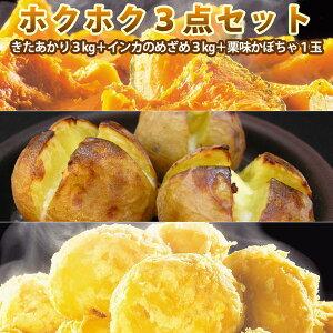 新じゃがいも 北海道産 じゃがいも ジャガイモ かぼちゃのホクホク3点セット(きたあかり3kg・インカのめざめ3kg・栗味かぼちゃ1玉 )/10月上旬予約順発送/送料無料 内祝い 御祝い 御礼
