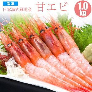 【GIFT】 甘エビ 1kg 送料無料 北海道 魚介類 冷凍 海産物 ギフト 贈り物 贈答 プレゼント 内祝い お取り寄せ 食べ物 食品 贈物 贈答品 通販 お中元 父の日