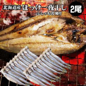 開きほっけ (2枚)+本ししゃも20尾 ほっけ 一夜干し 本ししゃも 北海道産 北海道 送料無料 干物 の中でも人気、シシャモ 干物 内祝い 御祝い 御礼 お返し お取り寄せ 食べ物 食品 通販