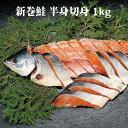 【新春セール5%OFF! 新春福袋2020特集】新巻鮭 1kg(半身切り身)北海道産 北海道 送料無料 ギフトに人気の 新巻鮭 御礼 お取り寄せ …