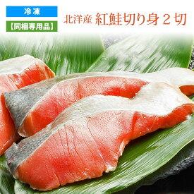 北洋産「紅鮭」切り身2切れ 【送料別】 この商品は他の冷凍品との同梱のお客様への格安提供商品となります。【同梱専用品】